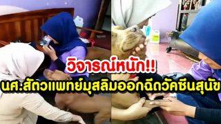 วิจารณ์หนัก!! นักศึกษาสัตวแพทย์มุสลิมออกฉีดวัคซีนสุนัข (ชมคลิป)