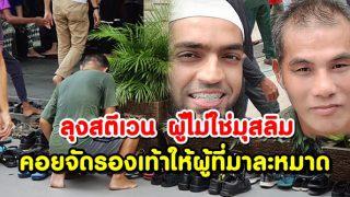 ชายผู้ไม่ใช่มุสลิมไปที่มัสยิดทุกวันศุกร์เพื่อจัดระเบียบรองเท้าของผู้คนที่มาละหมาด