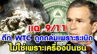 แฉ 9/11: นักวิจัยยุโรป พิสูจน์ ตึก WTC ถูกถล่มเพราะระเบิด ไม่ใช่เพราะเครื่องบินชน!