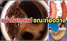 อย่าดื่ม!กาแฟ ขณะท้องว่าง