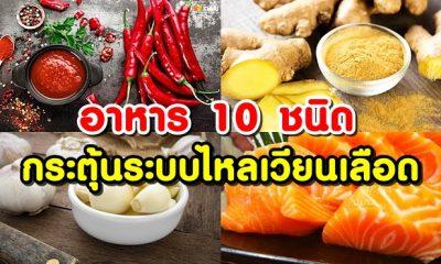 อาหาร 10 ชนิด ช่วยกระตุ้นระบบการไหลเวียนของเลือด