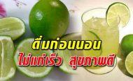 ดื่มก่อนนอนวันละ 1 แก้ว ดีต่อสุขภาพ ไม่แก่เร็ว
