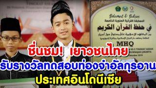 ชื่นชม! เยาวชนไทยได้รับรางวัลในงานทดสอบท่องจำอัลกุรอาน ณ กรุงจาการ์ต้า อินโดนีเซีย
