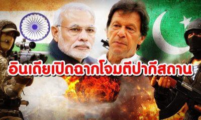 ข่าวด่วน! อินเดียเปิดฉากโจมตีปากีสถานอีกครั้ง