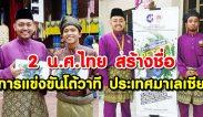 ยินดีนักศึกษาไทย รองชนะเลิศอันดับ 1 และ 2 การแข่งขันโต้วาที ประเทศมาเลเซีย