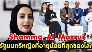 Shamma Al Mazrui รัฐมนตรีหญิงที่อายุน้อยที่สุดของโลก
