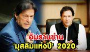 'มุสลิมแห่งปี' 2020 อิมรานข่าน นายกรัฐมนตรีปากีสถาน