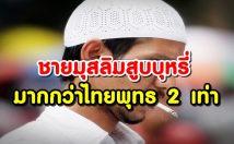 ผลวิจัยชี้ ชายมุสลิมสูบบุหรี่มากกว่าไทยพุทธ 2 เท่า : รศ.ดร.อิศรา ศานติศาสน์