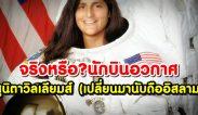 จริงหรือ?นักบินอวกาศ สุนิตาวิลเลียมส์ (เปลี่ยนมานับถืออิสลาม)