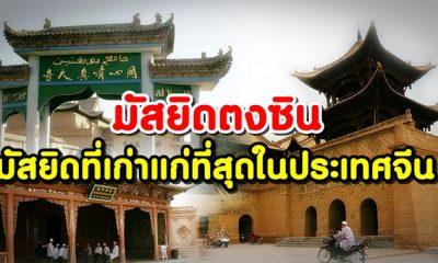 มัสยิดตงซิน มัสยิดที่เก่าแก่ที่สุดในประเทศจีน