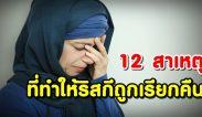 12 สาเหตุ ที่ทำให้ปัจจัยยังชีพ (ริสกี) ถูกเรียกคืน