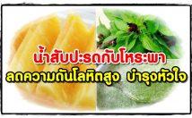 ผลลัพธ์มหาศาล น้ำสับปะรดกับโหระพา ดื่มวันละ 1 แก้ว ตอนเช้า