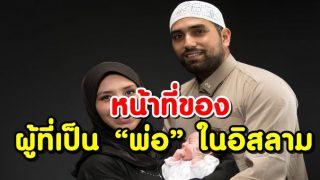 """หน้าที่ของผู้ที่เป็น """"พ่อ"""" ในอิสลาม"""