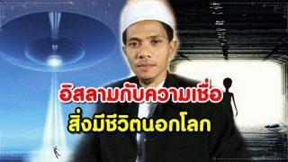 มนุษย์ต่างดาวมีจริงหรือลวงโลก? อิสลามกับความเชื่อสิ่งมีชีวิตนอกโลก โดย อ.ไฟซอล อยู่เป็นสุข
