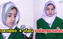 เด็กหญิงอายุ 10 ปี ใช้เวลาเพียง 4 เดือน ในการจดจำอัลกุรอานทั้งเล่ม