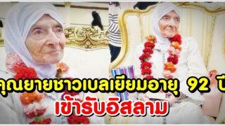 คุณยายชาวเบลเยียมอายุ 92 ปี เข้ารับอิสลาม ได้รับแรงบันดาลใจจากเพื่อนบ้านมุสลิมของเธอ