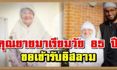 คุณยายมาเรียมวัย 85 ปี ชาวอังกฤษเดินเข้าไปในมัสยิด เพื่อขอเข้ารับอิสลาม