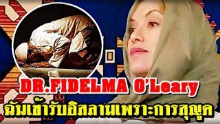 ฉันเข้ารับอิสลามเพราะการสุญูด : ดร.ฟาเดลมา โอแลรี