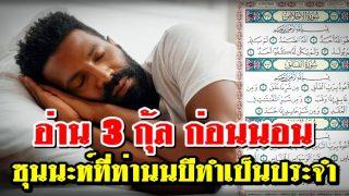 อ่าน 3 กุ้ล ก่อนนอน ซุนนะห์ที่ท่านนบีทำเป็นประจำ