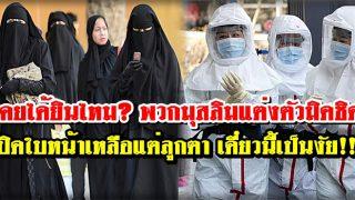 เคยได้ยินไหม? พวกมุสลิมที่แต่งตัวมิดชิด ปิดใบหน้าเหลือแต่ลูกตา เดี๋ยวนี้เป็นงัย!!