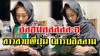 อัลฮัมดุลลิลละฮฺ สาวสวยญี่ปุ่น เข้ารับอิสลาม