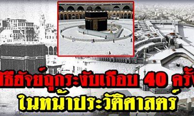 พิธีฮัจย์ถูกระงับเกือบ 40 ครั้ง ในหน้าประวัติศาสตร์