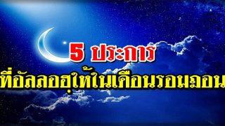 5 ประการ ที่อัลลอฮฺทรงมอบให้ในเดือนรอมฎอน