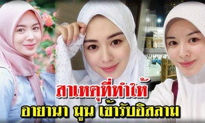 เจาะลึก..สาเหตุที่ทำให้ อายานา มูน เข้ารับอิสลาม