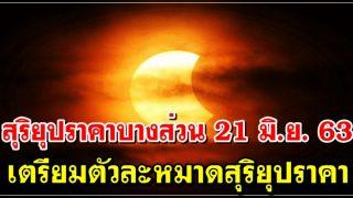 สุริยุปราคาบางส่วนเหนือฟ้าเมืองไทย 21 มิ.ย. 63 เตรียมตัวละหมาดสุริยุปราคา