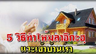 5 วิธีทำให้มลาอิกะฮฺ แวะเข้าบ้านเรา