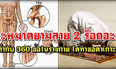 ละหมาดยามสาย 2 ร็อกอะฮ์ เท่ากับ 360 ข้อในร่างกาย ได้ทำซอดาเกาะฮฺ