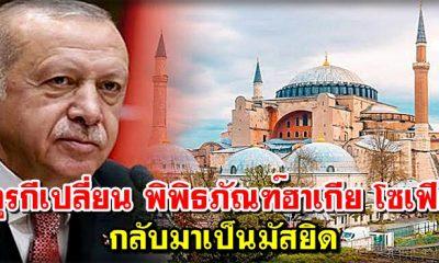 ตุรกีเปลี่ยน พิพิธภัณฑ์ฮาเกีย โซเฟีย กลับเป็นมัสยิด