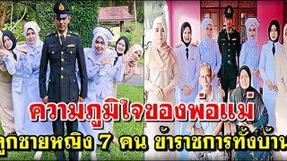 ความภูมิใจของพ่อแม่ ลูกชายหญิง 7 คน เรียนเก่งจบสูง ข้าราชการทั้งบ้าน