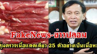 FakeNews-ข่าวปลอม : สุ่มตรวจเนื้อแดดเดียว 25 ตัวอย่างเป็นเนื้อหมู