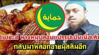 อย่าการ์ดตก! ฮิมายะฮ์ ห่วงหมูปลอมแปรรูปเป็นเนื้อเค็ม กลับมาหลอกขายมุสลิมอีก แนะป้องกัน