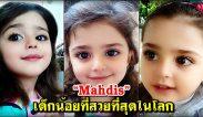 """""""Mahdis"""" สาวน้อยที่ได้ขึ้นชื่อว่า เป็นเด็กน้อยที่สวยที่สุดในโลก"""