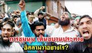 การชุมนุม เดินขบวนประท้วง อิสลามว่าอย่างไร?