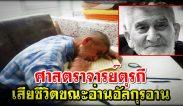 ศาสตราจารย์ตุรกีเสียชีวิตขณะอ่านอัลกุรอาน