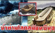 น้ำท่วมโลก สมัยนบีนุฮฺ ที่อัลกุรอานกล่าวถึง ซากเรือนบีนุฮฺ