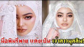 สานฝันพิมรี่พาย อยากแต่งเป็น เจ้าสาวมุสลิม!