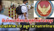 สถานทูตไทยในซาอุฯ แจ้ง มีข้าราชการ-จนท.ป่วยโควิด-19 อยู่ระหว่างการรักษา
