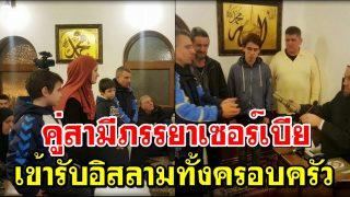 คู่สามีภรรยาเซอร์เบีย เข้ารับอิสลามทั้งครอบครัว