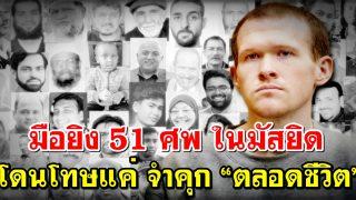 """จำคุก """"ตลอดชีวิต"""" มือยิง 51 ศพ 2 มัสยิด """"ไครสต์เชิร์ช"""" ไม่มีลดหย่อนโทษ"""