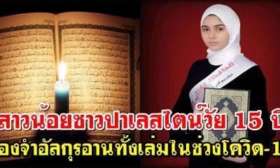 มาชาอัลลอฮ์ สาวน้อยชาวปาเลสไตน์วัย 15 ปี ท่องจำอัลกุรอานทั้งเล่มในช่วงเกิดโควิด-19