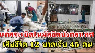 อินนาลิ้ลลาฯ แก๊สระเบิดในมัสยิดบังกลาเทศ เสียชีวิต 12 บาดเจ็บ 45 คน