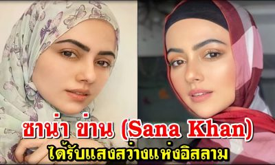 ซาน่า ข่าน (Sana Khan) ลาจากวงการบันเทิงเพราะแสงสว่างแห่งอิสลาม