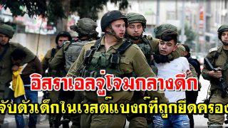 อิสราเอลจู่โจมกลางดึกจับตัวเด็กในเวสต์แบงก์ที่ถูกยึดครอง