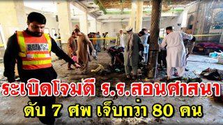 คนร้ายซุกระเบิดโจมตี ร.ร.สอนศาสนา ดับ 7 ศพ เจ็บกว่า 80 คน
