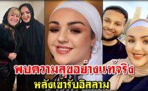 หญิงชาวลิเวอร์พูล พบความสุขอย่างแท้จริง หลังเข้ารับอิสลาม