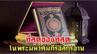 ที่สุดของที่สุดในพระมหาคัมภีร์อัลกุรอ่าน มีอะไรบ้าง มาดูกัน?